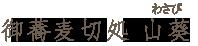 御蕎麦切処 山葵(わさび)